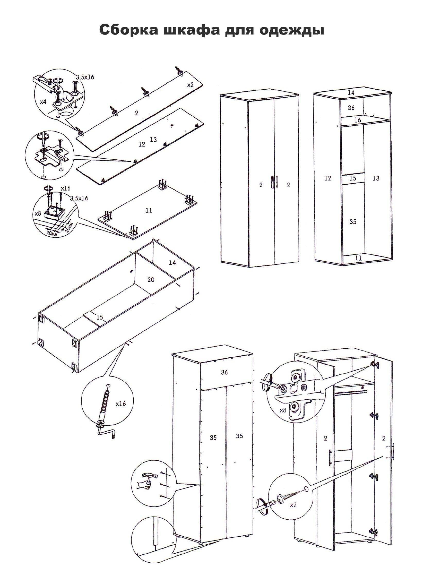 Схема сборки стенки Мальта - шаг №2